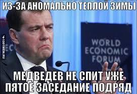 """""""Всем большой арктический привет. Ставьте себе будильник в разные места"""", - Медведев на заседании правительства РФ - Цензор.НЕТ 6188"""
