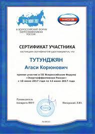 Дипломы iii Всероссийский форум Энергоэффективная Россия 2017 г