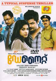 Day Night Game 2014 Malayalam Movie