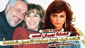 تزوجت أربع مرات ولديها أربعة بنات وابن وحيد الفنانة نورمان أسعد و كيف شوهت  عمليات التجميل شكلها! - YouTube