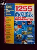 Рефераты Детский мир ua Сборник лучших рефератов по всем предметам 1255шт на укр языке