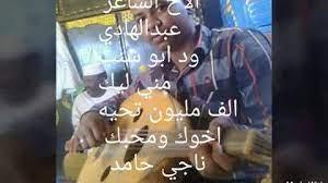 / تحميل عبدالهادي بن هضبه ٢٠٢٠ mp3. تحميل الشاعر عبدالهادي محمد احمد ود ابو شنب