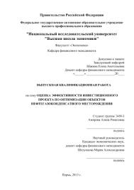 КУРСОВАЯ РАБОТА Анализ инвестиционных проектов и его  Правительство Российской Федерации