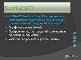 Презентация на тему Реферат по ИТ ПРИМЕНЕНИЕИТ В ГЕОЛОГИИ  4 corel draw coreldraw graphics