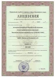 Воронежский экономико правовой институт Нажать для увеличения
