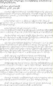 myanmar apyar cartoon book line burma library main library non burman and non buddhist of myanmar