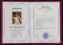 Диплом богатой невесты № Свадебный интернет магазин  Диплом богатой невесты №1