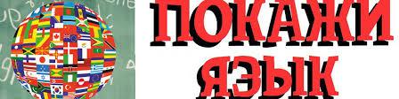 <b>ПОКАЖИ ЯЗЫК</b> | ВКонтакте