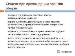 Презентация на тему УСТАНОВОЧНАЯ КОНФЕРЕНЦИЯ ПО ПРОИЗВОДСТВЕННОЙ  7 Студент