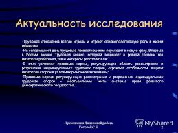 Презентация на тему Презентация Дипломной работы Котовой С Н  2 Презентация Дипломной