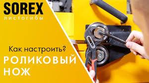 Как настроить роликовый <b>нож для резки</b> металла Sorex NKS-1,25