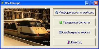 АСУ пассажирскими ж д перевозками Железнодорожная касса АРМ  Дипломная работа ВКР delphi
