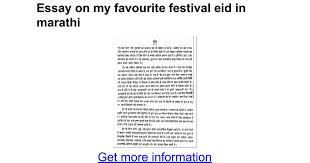 essay on my favourite festival eid in marathi google docs
