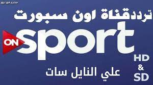 تردد قناة اون تايم سبورت الجديد ON Time Sport لمتابعة كافة المباريات – مصري  فور نيوز