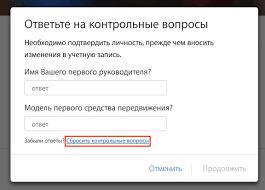 Как сбросить секретные вопросы для apple id nastroyka zp ua  Как сбросить секретные вопросы для apple id 4