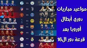 مواعيد مباريات دور ال16 من دوري ابطال اوروبا 2019 بعد إجراء القرعة - YouTube