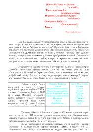 Озеро Байкал реферат по географии скачать бесплатно вода docsity  Это только предварительный просмотр
