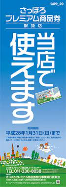 札幌 プレミアム 商品 券 対象 店舗
