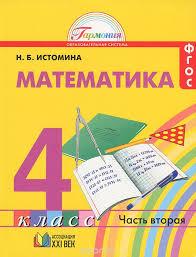 Гармония учебная литература купить книги с доставкой по лучшим  459 руб