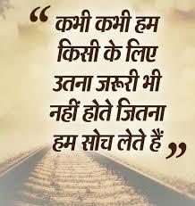 Hindi Life Quotes