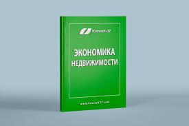 Экономика недвижимости темы дипломных работ рефераты курсовые Экономика недвижимости учебник