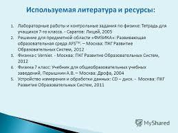 Презентация на тему ГБОУ СОШ ЗелАО учитель физики Концевич  16 1 Лабораторные работы и контрольные задания по физике Тетрадь для
