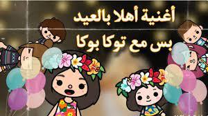 أغنية أهلا بالعيد بس مع توكا بوكا 💁🏻♀️// عيد فطر سعيد 💜 - YouTube