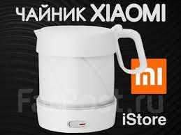 Складной <b>чайник Xiaomi HL Electric</b> Kettle KP-808 1 л. iStore ...