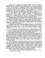 Качество продукции и услуг Реферат id  Реферат Качество продукции и услуг 8