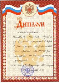 Грамоты дипломы медали для детей на английском языке ru Фото грамоты дипломы медали для детей на английском языке