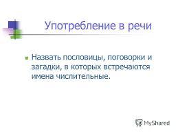 Презентация на тему Урок русского языка в классе Учитель  9 Употребление в речи Назвать пословицы поговорки и загадки в которых встречаются имена числительные
