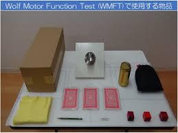 wolf motor function test wmft はci療法の前後で上肢機能を評価する目的で開発され 臨床や研究の場で広く使われています 15の課題 運動6項目 物品操作9項目