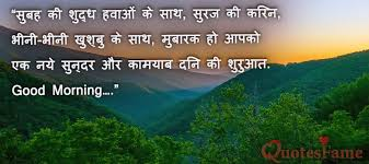 16 best good morning es in hindi with images lovely good morning es images wish for friends share good day es to best friends