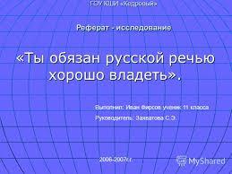 Презентация на тему ГОУ КШИ Кедровый Реферат исследование  1 ГОУ КШИ Кедровый Реферат