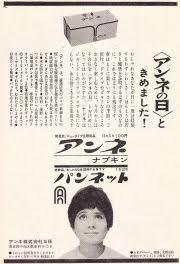 アンネ ナプキン 広告