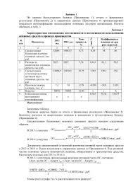 Экономический анализ Контрольная работа Вариант № doc Все  Экономический анализ Контрольная работа
