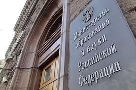 В Минобрнауки проверят на плагиат диссертации заместителей  В Минобрнауки проверят на плагиат диссертации заместителей министра ru