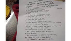 28 Paper Bengaluru Class 8 Exam Paper Asks Who Is Farmers Friend