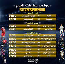 نتايج مباريات اليوم الدوري السعودي