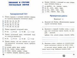Русский язык класс Проверочные работы ФГОС Книжный Лабиринт Описание книги
