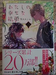 私 の 幸せ な 結婚 小説 4 巻 ネタバレ