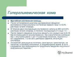 Презентация на тему Неотложная медицинская помощь при гипер и  16 Гипергликемическая кома