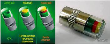 колпачки с <b>датчиком давления</b> в <b>шинах</b> (<b>комплект</b> из 4 штук) 2.4 bar