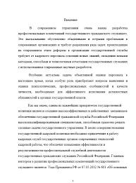 Оценка профессиональных компетенций государственного служащего  Оценка профессиональных компетенций государственного служащего 16 04 16