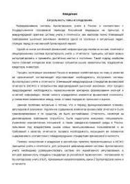 Сравнительный анализ международных и российских стандартов  Сравнительный анализ международных и российских стандартов бухгалтерского учета диплом по бухгалтерскому учету и аудиту скачать бесплатно