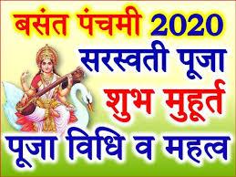 Basant panchami date, significance, saraswati puja & muhurat time. Vasant Panchami 2020 Date Time Tithi श भ म ह र त प ज व ध
