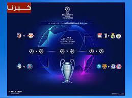 تذكير بجدول مباريات دوري أبطال أوروبا 2020 قبل انطلاقه بإسبوعين - خبرنا