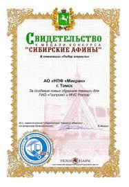 Награды Свидетельство к медали конкурса Сибирские Афины в номинации Лидер отрасли за создание новых образцов техники для ПАО Газпром и МЧС России