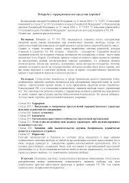 Реферат на тему Правовое положение охоты docsity Банк Рефератов Скачать документ