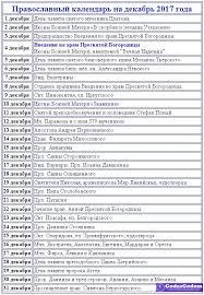 Церковный календарь на декабрь православные праздники даты  Церковный календарь на декабрь 2017 православные праздники даты постов и дни памяти святых в декабре